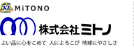 株式会社ミトノ