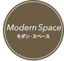 モダン・スペース