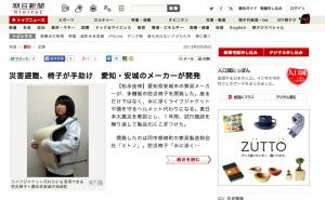 朝日新聞デジタル記事
