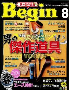Begin[ビギン]No297 2013年8月号