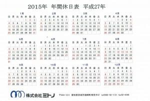 2015カレンダー