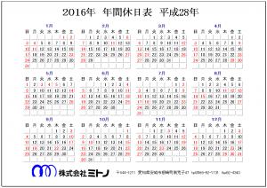 ミトノ休日表
