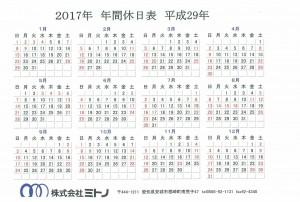 2017年年間休日表