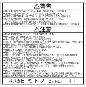 ミトノ警告・注意書