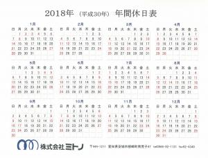 2018年間休日表