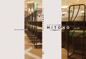ミトノvol.29
