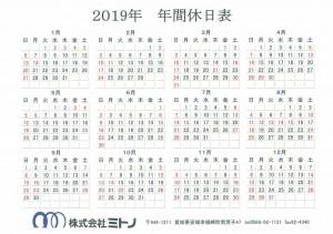 年間休日表2019