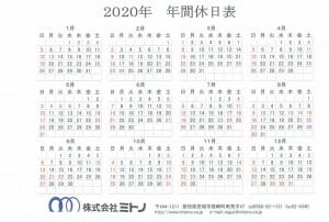 2020年年間休日表