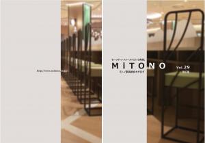 ミトノVOL.29改訂版